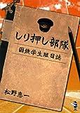 しり押し部隊―国鉄学生班日誌 (新風舎文庫)