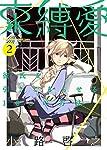 束縛愛~彼氏を引きこもらせる100の方法~ 2 (ヤングチャンピオン 烈コミックス)