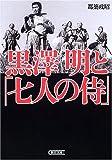 黒澤明と「七人の侍」 (朝日文庫)