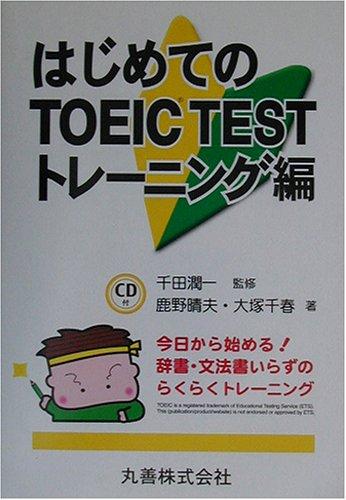はじめてのTOEIC test