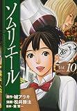 ソムリエール 10 (ヤングジャンプコミックス BJ)