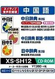 カシオ 電子辞書 エクスワード 追加コンテンツ 中国語 CD-ROM版 XS-SH12