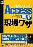 業務によく効くAccess 開発現場ワザ (DB Magazine SELECTION)