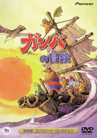 ガンバの冒険 劇場版コンプリート・コレクション [DVD]