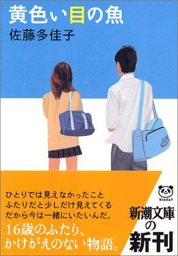 黄色い目の魚 (新潮文庫)