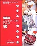 人気モチーフの布小物50―可愛い!便利! (コットンタイムとびっきりシリーズ)