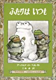 Frog And Toad All Year (Japanese Edition)