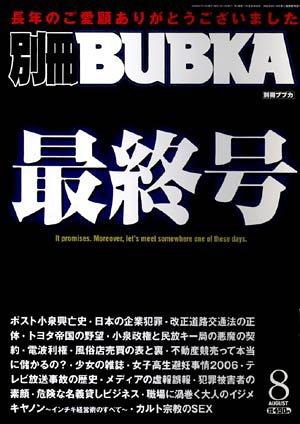 別冊 BUBKA (ブブカ) 2006年 08月号 [雑誌]