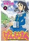 げんしけん 第6巻 2005年06月23日発売