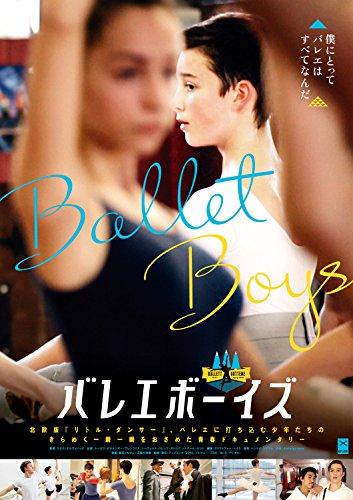 バレエボーイズ[DVD]