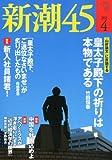 新潮45 2013年 04月号 [雑誌]