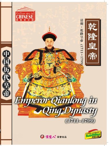 Emperor Qianlong In Qing Dynasty(English Subtitled)