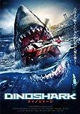 ディノシャーク [DVD]