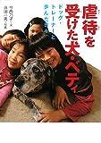 虐待を受けた犬・ベティ—ドッグ・トレーナーと歩んだ日々 (感動ノンフィクションシリーズ)