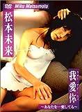 我愛■(ウォー・アイ・ニィ)[DVD]