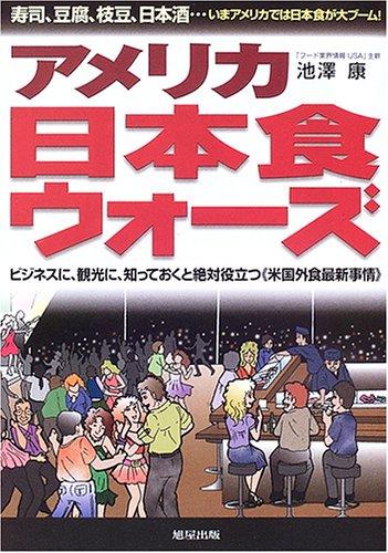アメリカ日本食ウォーズ―寿司、豆腐、枝豆、日本酒…いまアメリカでは日本食が大ブーム!