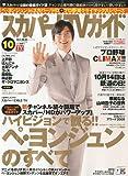 スカイパー ! TVガイド 2009年 10月号 [雑誌]