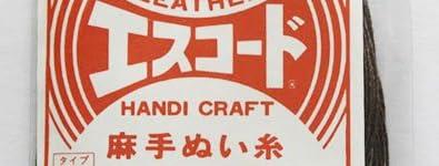 エスコード麻糸(中細) 長さ30m 焦茶