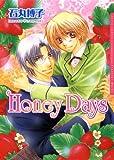 Honey Days / 石丸 博子 のシリーズ情報を見る