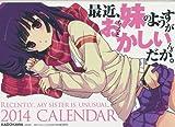 最近、妹のようすがちょっとおかしいんだが。|2014 カレンダー◆神前美月|松沢まり