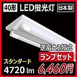 日本製 【40形 LED蛍光灯 器具 逆富士 2灯 ランプセット】 40W形 LED 直管 蛍光灯 専用 ベースライト 両側配線