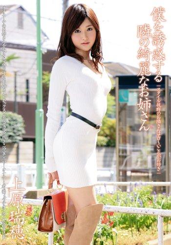 僕を誘惑する隣の綺麗なお姉さん 02 [DVD]
