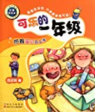 img - for Grade 1: Go to School with Treasures (Chinese Edition) book / textbook / text book