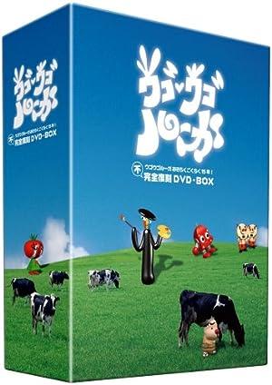 ウゴウゴルーガおきらくごくらく15年!不完全復刻DVD-BOX(完全予約限定生産)