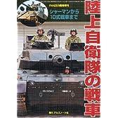 PANZER (パンツァー) 臨時増刊 陸上自衛隊の戦車 2013年 09月号 [雑誌]