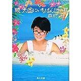 天国にいちばん近い島 (続) (角川文庫 (5944))
