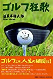 ゴルフ狂歌