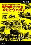 戦争映画でわかるメカとウエポン―50本の映画で知る兵器の現在・過去・未来 (ミリタリー選書)