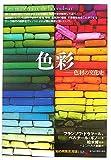 色彩—色材の文化史 (「知の再発見」双書)