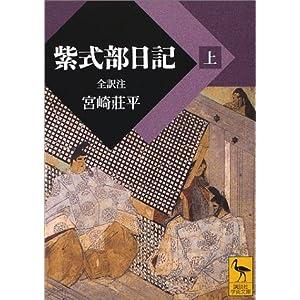 紫式部 日記 amazon