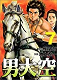 男大空 7 (MFコミックス)