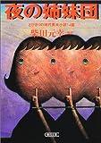 夜の姉妹団―とびきりの現代英米小説14篇 (朝日文庫)