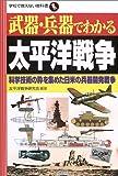 武器・兵器でわかる太平洋戦争―科学技術の粋を集めた日米の兵器開発戦争 (学校で教えない教科書)