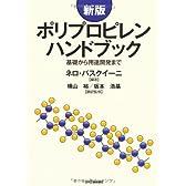 新版 ポリプロピレンハンドブック