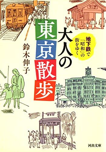 地下鉄で「昭和」の街をゆく 大人の東京散歩 (河出文庫)