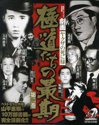 劇画ヤクザの死に様極道たちの最期 第2巻 (コアコミックス 184)