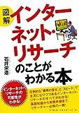 図解 インターネット・リサーチのことがわかる本 (DO BOOKS)