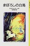 まぼろしの白馬 (岩波少年文庫 (2141))