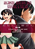 おたくの娘さん 第七集 (角川コミックス ドラゴンJr. 100-7)