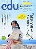 edu (エデュー) 2011年 07月号 [雑誌]