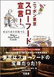 ニッポン東京スローフード宣言! (SOTOKOTOスローフードシリーズ)