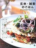玄米・雑穀のごはん—カフェでも始めてるレシピ41