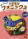 小学生のフォニックス Book 2 CDつきテキスト