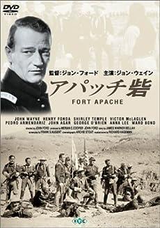 アパッチ砦 [DVD]