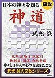 図説 日本の神々を知る神道―神々と日本人の心の交流をたどる! (武光誠の図説シリーズ)