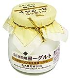 宮崎で作ったヨーグルト【絶品】生乳80%使用たっぷりの濃厚ヨーグルト115g(高千穂牧場)
